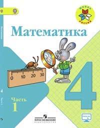 Решение задач математика 4 класс моро решение задач на одномерная стационарная теплопроводность