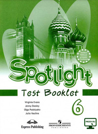 ГДЗ Английский язык 6 класс Spotlight Test Booklet Английский в фокусе Ваулина, Дули, Подоляко, Эванс
