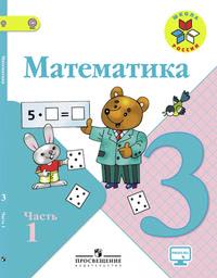 Математика 3 класс М.И. Моро, М.А. Бантова, Г.В. Бельтюкова
