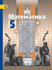 Математика 5 класс учебник никольский потапов читать онлайн бесплатно.
